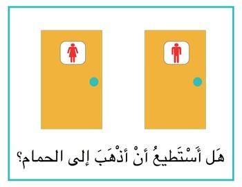 Arabic Classroom Posters