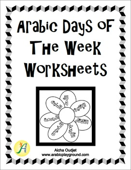Arabic Days Of The Week Worksheets