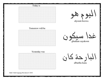 Arabic Days, months and weather Worksheet