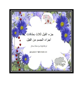 Arabic: Elephant (feel) 3- Part Cards: