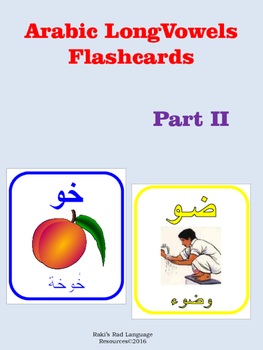 Arabic Long Vowels Flashcards(Part II)
