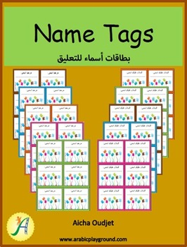Arabic Name Tags – Hands Theme