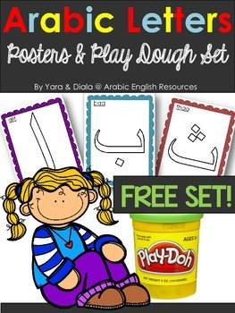 Arabic Play Dough Letters FREE
