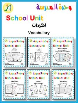 School Unit – Vocabulary