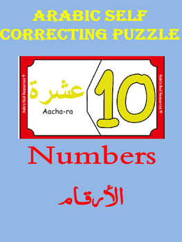 Arabic Self Correcting Puzzles- Numbers