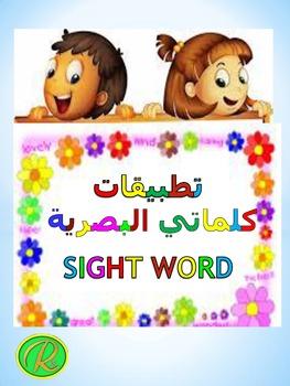 Arabic Sight Words تطبيقات الكلمات البصرية