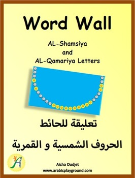 Arabic Word Wall – Al-Shamsiya and Al-Qamariya Letters