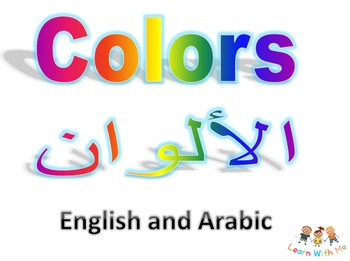 Arabic and English Colors Flashcards/Displays (2 different