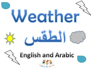 Arabic and English weather Flashcards/Displays (2 differen