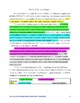 Argument Worksheets and Essay to use with almost ANY unit-