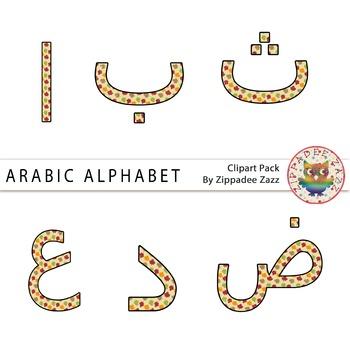 Autumn / Fall Arabic Alphabet Clipart