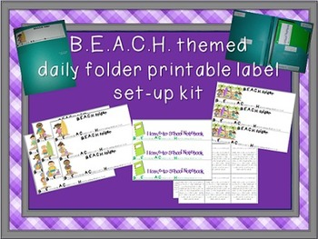 BEACH themed daily organization folder for school-to-home