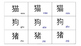 Beginning Chinese Flash Cards to Play a Game(Simplified Version)