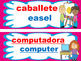 Beginning of the Year Dual Language Illustrated Classroom