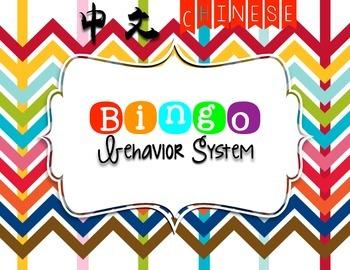 Bingo behavior system-Chinese