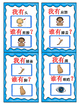 "Body parts ""I have...who has"" game cards set I 我有...谁有?身体部"