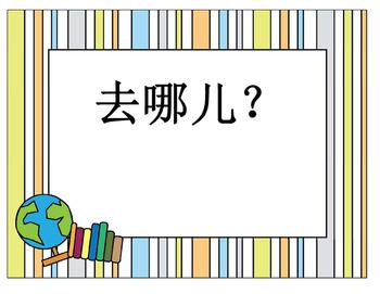 Mandarin Chinese school places unit reading a Book 去哪儿