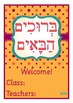 Bruchim Habaim Welcome Sign Poster - Polka Dots, Hebrew, J