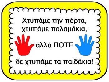 Bullying Poster (in Greek)