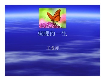 Butterfly life cycle ppt Chinese