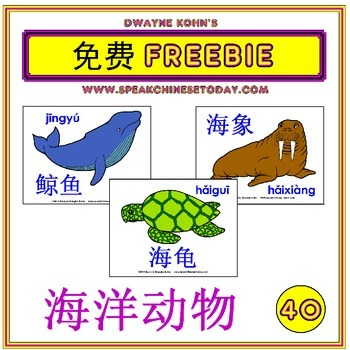 CHINESE FREEBIE #40: Ocean Mini Posters