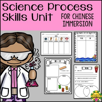 Chinese Immersion resources - Scientific Method, Science P