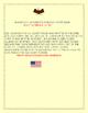CONSTITUTION DAY-SEPTEMBER 17TH-CRYPTOGRAM:CELEBRATE AMERICA