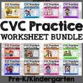 CVC Word Families Word Work GROWING BUNDLE!