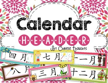 Calendar Header-White Version (Chinese)