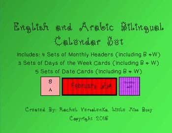 Calendar Set- Bilingual Arabic and English (Fits Pocket Ch