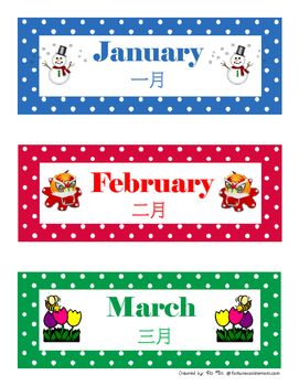 Calendar Time : Months of the Year in English & Chinese
