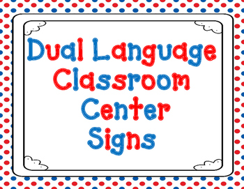 Center Signs for the Dual Language Classroom
