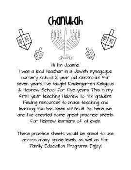 Chanukah Prayers, Blessings, and Vocabulary (Hanukkah)