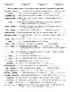 "Chemistry ""Ionic Bonds & Ionic Compounds"" Ch 7.2 Scavenger Hunt"