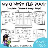 Chinese Beginning Reading & Tracing Flip Books