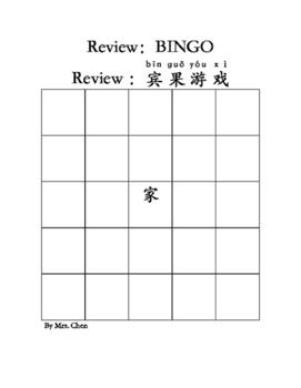 Chinese Bingo