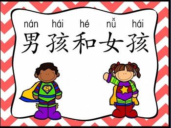 Chinese-Boys and Girls 男孩和女孩(人称代词)