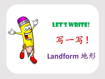 Chinese Character Unit: Landforms