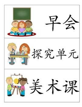 Chinese classroom poster - daily schedule 课程表