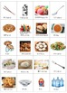 Chinese Food Bingo 中文食物宾果