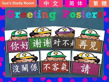 Chinese Greeting Posters: Bright Kids (Simplified & Tradit