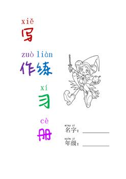 Chinese Journal workbook 中文写作练习册