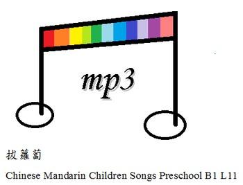 Chinese Mandarin Children Songs Preschool B1 L11拔蘿蔔