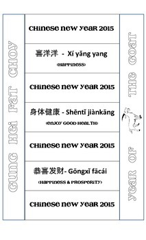 Chinese New Year 2015 - Year of the Goat LANTERN