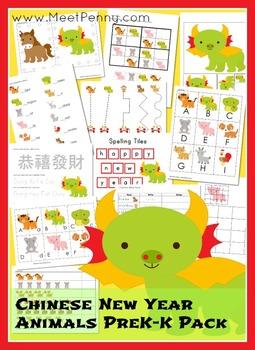 Chinese New Year Animals: PreK-K Activity Pack