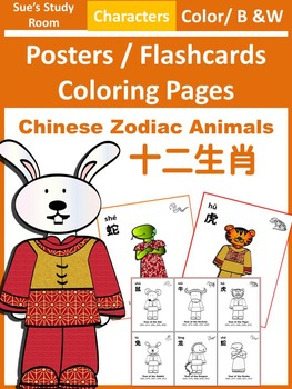 Chinese Zodiac Animals: Posters/Flashcards/Coloring Pages