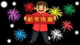Chinese New Year Fireworks Interactive