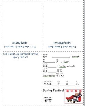 Chinese New Year KWL mini book