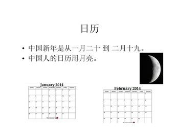 Chinese New Year PPT in Chinese