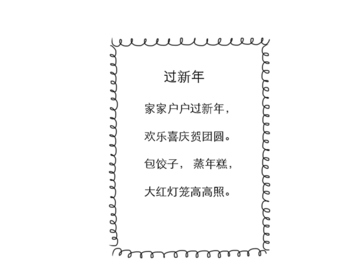 Chinese New Year Poem in Chinese!